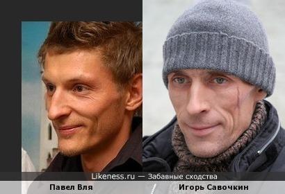 Павел Воля похож на Игоря Савочкина