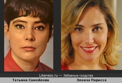Татьяна Самойлова похожа на Элоизу Периссе