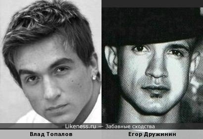 Влад Топалов похож на Егора Дружинина