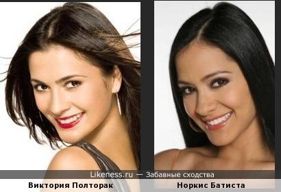 Виктория Полторак похожа на Норкис Батиста