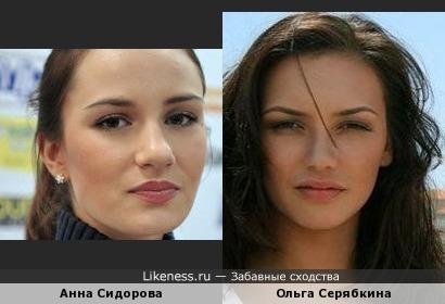 Анна Сидорова похожа на Ольгу Серябкину