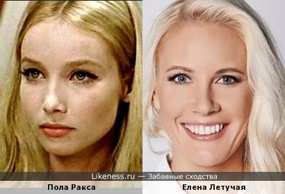 Пола Ракса похожа на Елену Летучую
