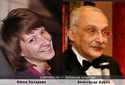 Юлия Лазарева похожа на Александра Друзя