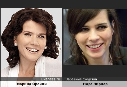 Марина Орсини похожа на Нору Чирнер