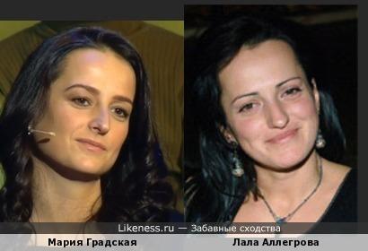 Мария Градская похожа на Лалу Аллегрову