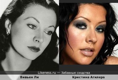 Вивьен Ли похожа на Кристину Агилеру