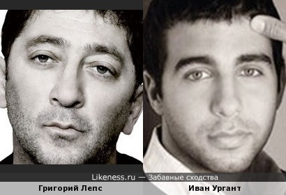 Григорий Лепс похож на Ивана Урганта