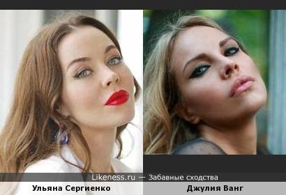 Ульяна Сергиенко похожа на Джулию Ванг