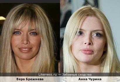 Вера Брежнева похожа на Анну Чурину