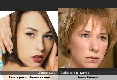 Алла Клюка Екатерину Иванчикову