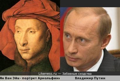 Путин похож на Джованни Арнольфини
