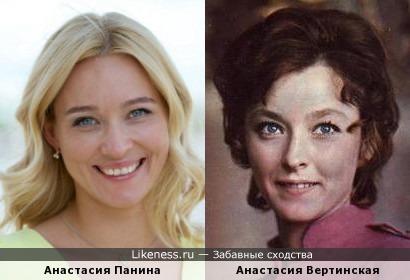 Анастасия Панина похожа Анастасию Вертинскую