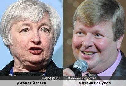 Глава Федеральной резервной системы США Джанет Йеллен похожа на юмориста Михаил Вашукова