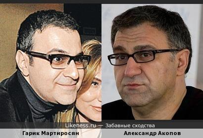 Александр Акопов похож наа Гарик Мартиросяна