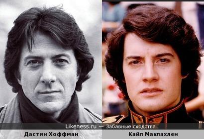 Дастин Хоффман и Кайл Маклахлен