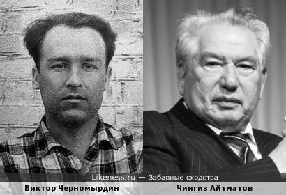 Черномырдин похож на Айтматова
