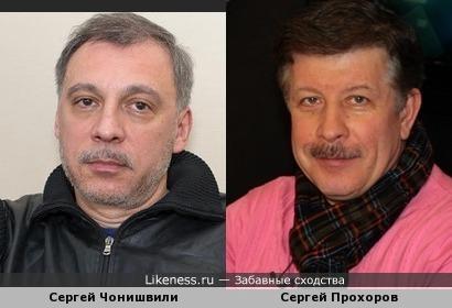 Два Сергея: Чонишвили и Прохоров