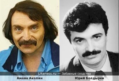 Амаяк Акояпн похож на Юрия Болыдрева