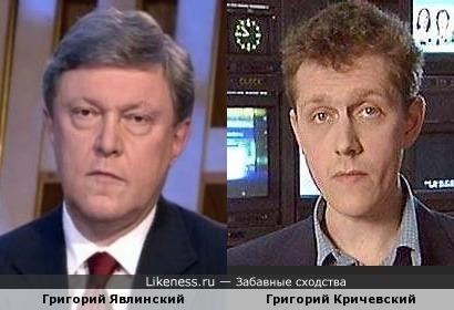 Два Григория: Явлинский и Кричевский