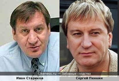 Политик Иван Стариков похож на Сергея Пенкина