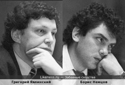 Григорий Явлинский и Борис Немцов. (Либералы - 3)