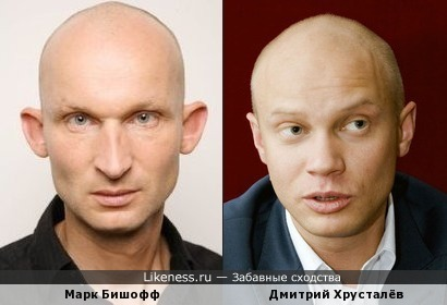 Марк Бишофф&Дмитрий Хрусталёв