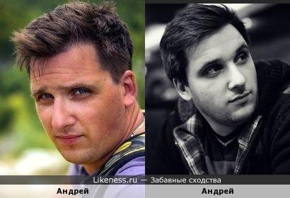 Андрей похож на Андрея