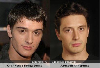 Станислав Бондаренко похож на Алексей Анищенко