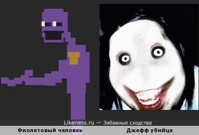 Фиолетовый Джефф