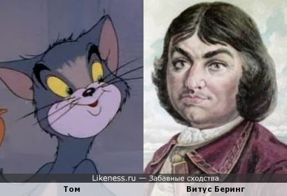 Том Беринг