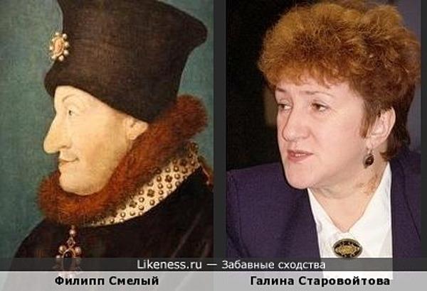 Филипп Смелый и Галина Старовойтова