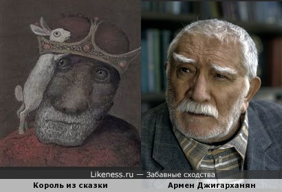Король Армен