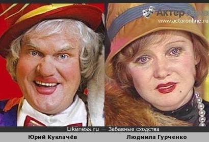 Юрий Гурченко и Людмила Куклачёва