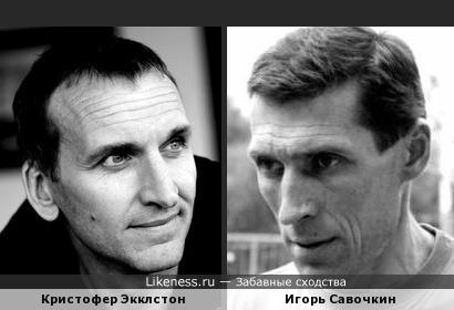 Кристофер Экклстон и Игорь Савочкин