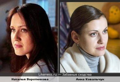 Наталья Воротникова похожа на Анну Ковальчук