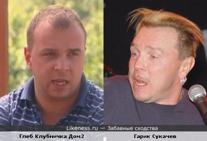Глеб Клубничка из Дом2 похож на Гарика Сукачева