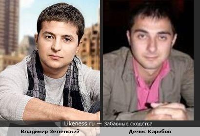 Владимир Зеленский кажется мне похожим на Демиса Карибова, по крайней мере по типажу
