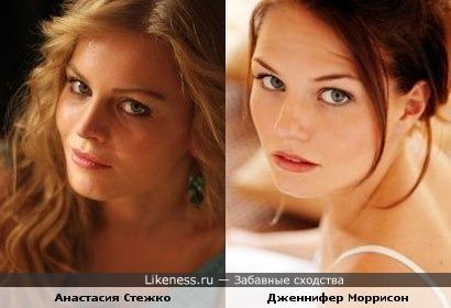 Анастасия Стежко похожа на Дженнифер Моррисон