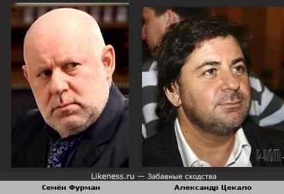 Фурман и Цекало похожи.