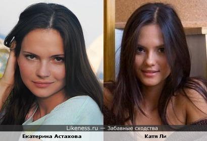 Две Кати похожи!