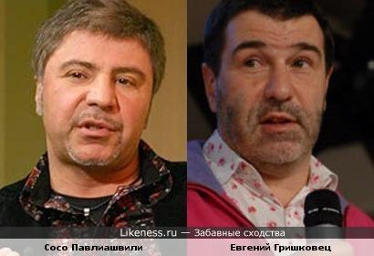 Павлиашвили и Гришковец похожи!