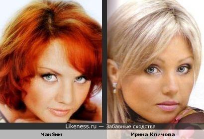Певица Максим и актриса Ирина Климова похожи!
