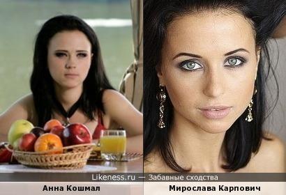 Анна Кошмал похожа на Мирославу Карпович