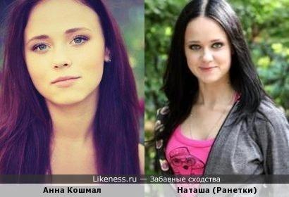 Анна Кошмал похожа на Наташу из Ранеток