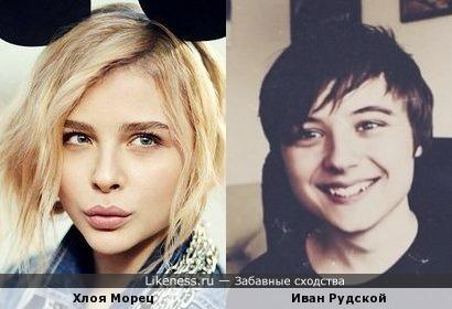 Иван Рудской Похож на Хлою Морец