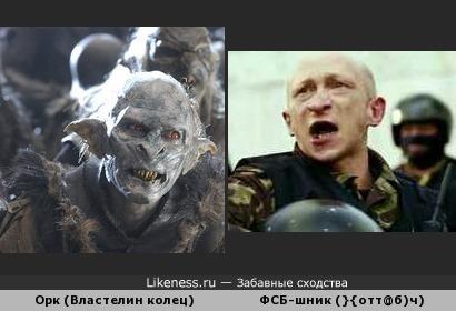 Орки против ФСБ