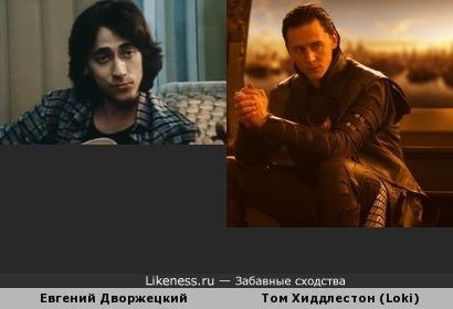 Евгениий Дворжецкий и Локи Тома Хиддлестона