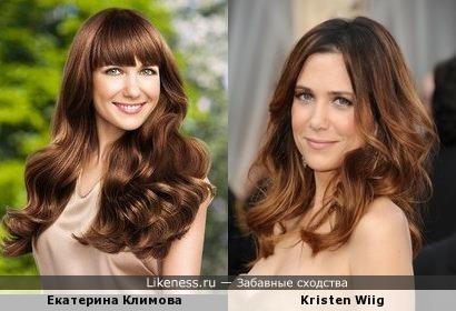 Екатерина Климова похожа с Kristen Wiig
