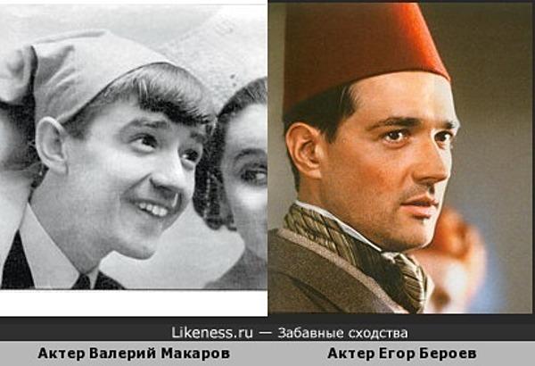 Валерий Макаров (отец актера Алексея Макарова и первый муж Любови Полищук) похож на Егора Бероева