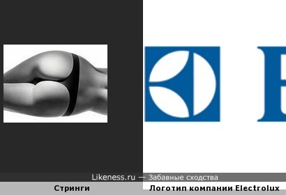 Логотип компании Electrolux похож на стринги